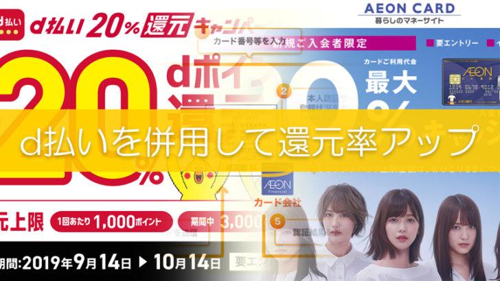 イオン カード 3d セキュア