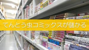 コミックスセットてんとう虫コミックスが儲かる