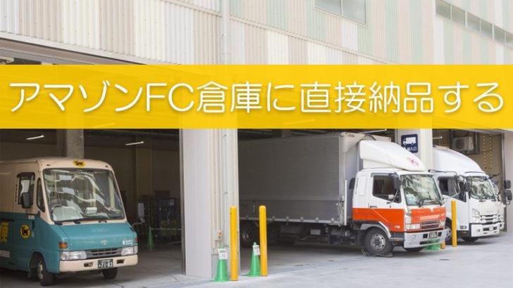 アマゾンFC倉庫に直接納品する方法