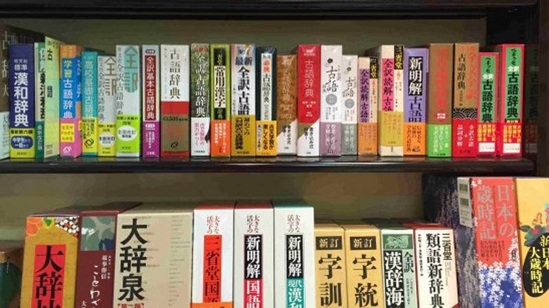 ブックオフ辞典辞書100円棚