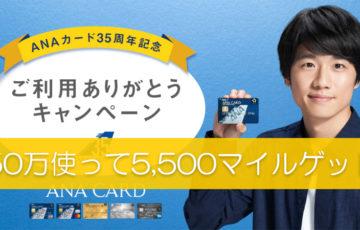 ANAカード35周年ありがとうキャンペーン
