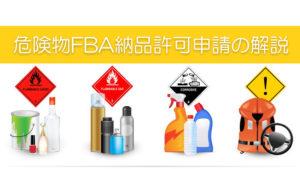 危険物FBA納品許可申請