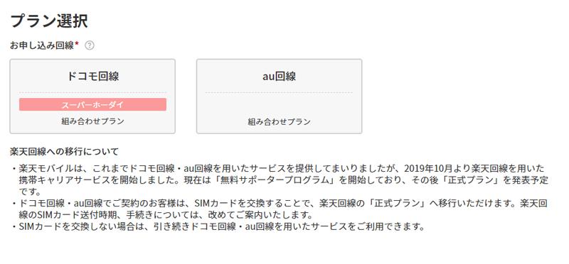 楽天モバイル契約手順②