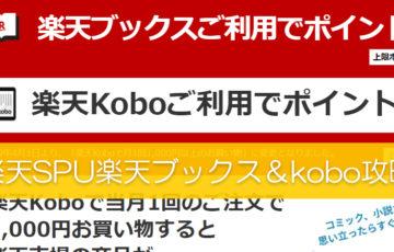 楽天ブックス&kobo攻略