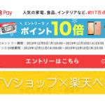 ひかりTVショッピングで楽天ペイが10倍ポイント