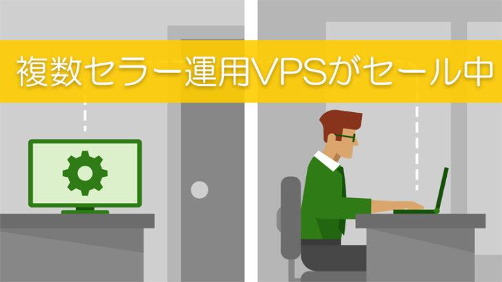 複数セラーリモートデスクトップVPS