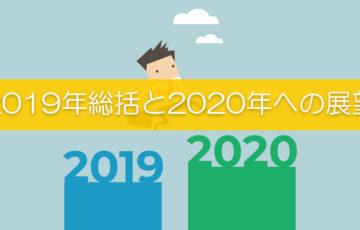 2019年総括と2020年展望