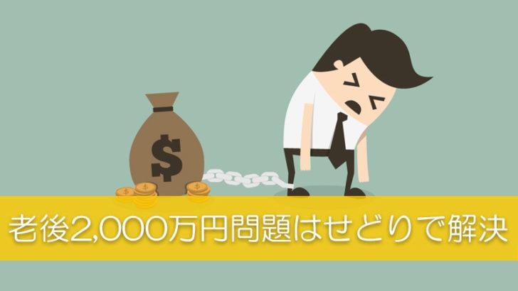 老後2000万円問題はせどりで解決できる