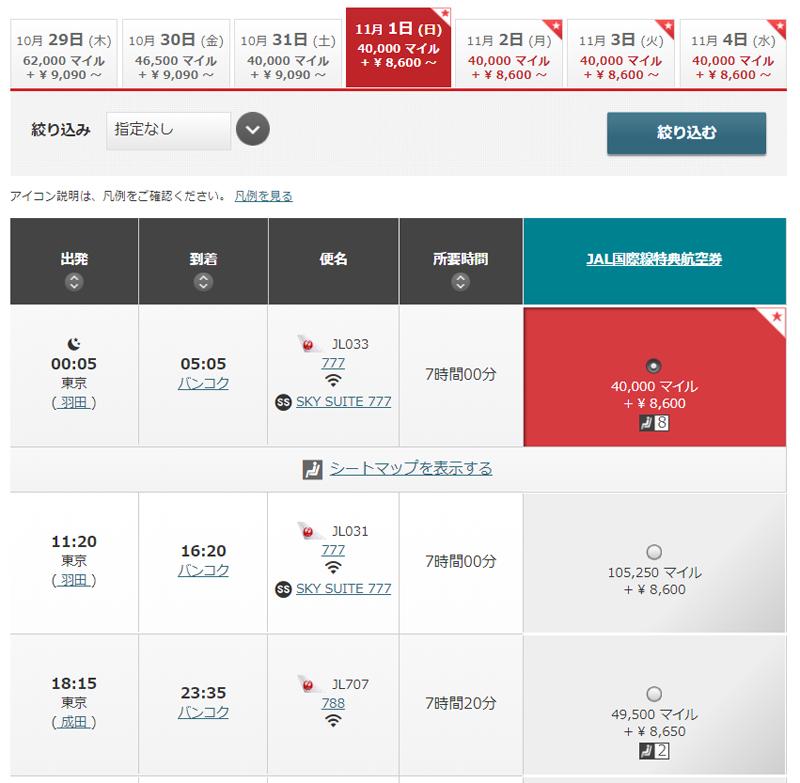 JAL東京バンコク特典航空券
