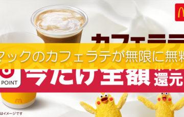 マックのカフェラテが無限に無料