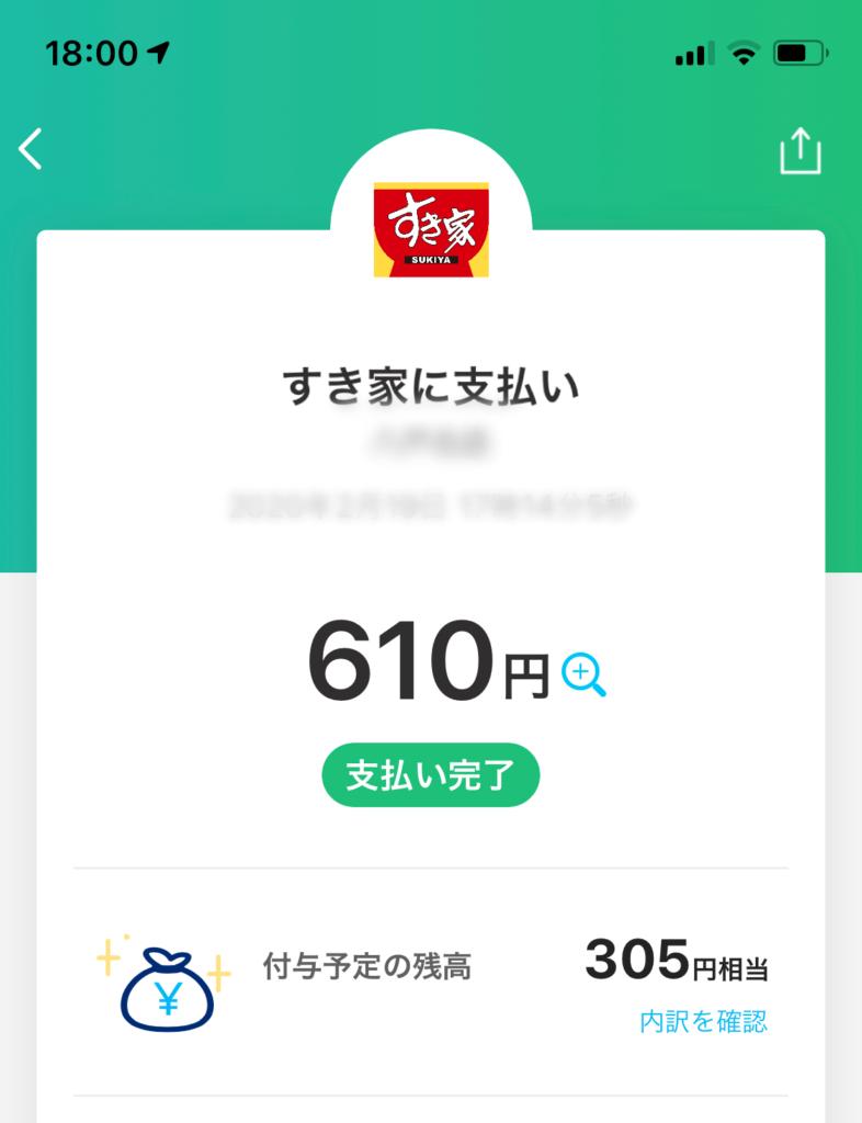 PayPayレストラン50%還元1