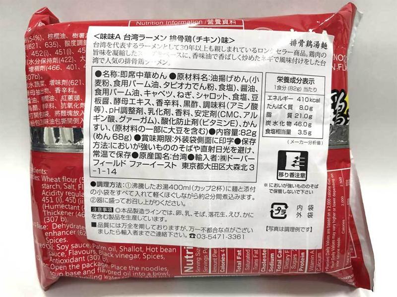 輸入食品ラベル