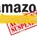 アマゾン垢バン事例②