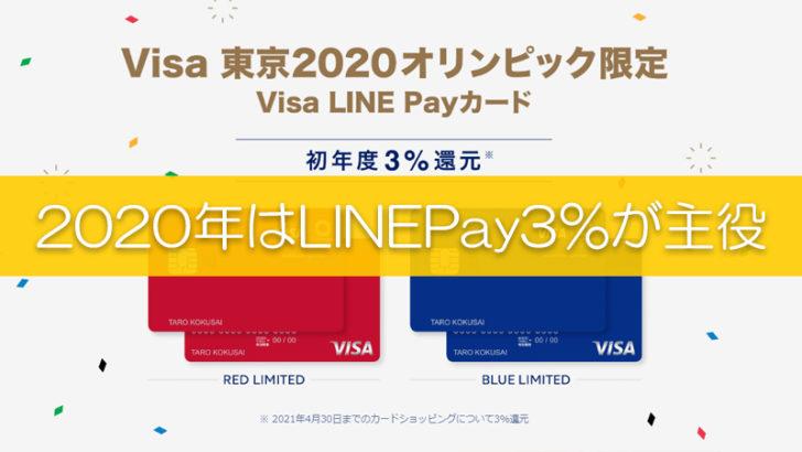 2020年はLINEPayカードが主役