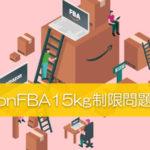 amazonfba15kg問題対策案