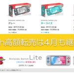 Switch高額転売は4月も継続確定