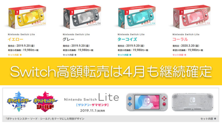 Switch高額転売は4月も継続確定