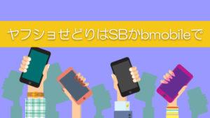 ヤフショせどりはソフトバンクかb-mobile