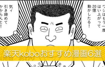楽天koboおすすめ漫画6選