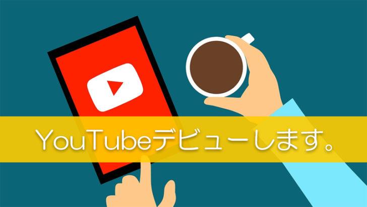 youtubeデビューします