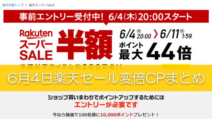 6月4日楽天セール変倍キャンペーンまとめ