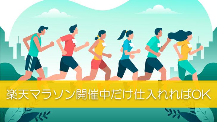 楽天マラソン開催中だけ仕入れる