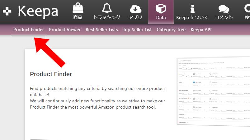ProductFinder